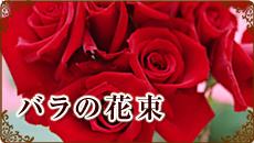 記念日・お祝